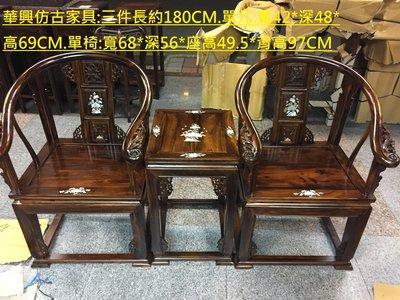 華興仿古傢俱(中和)皇宮椅三件組.圈椅.組椅.太師椅.官帽椅.明式椅*雞翅木)(鑲貝殼款)(也有素面款唷)