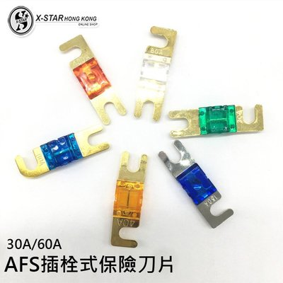 1634828 AFS刀片保險片FUSE 30A/60A