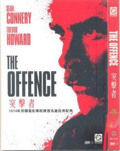 【販售愛情】 《突擊者 The Offence》Sidney Lumet作品 史恩康納萊 主演