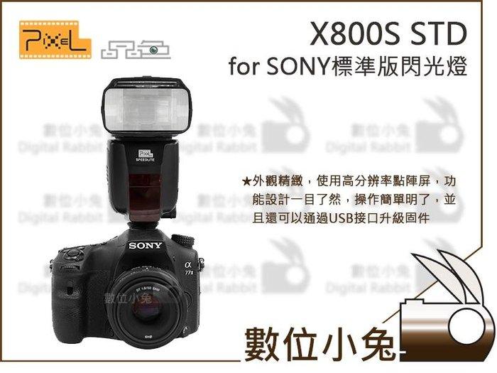 數位小兔【Pixel 品色 X800S STD 標準版 閃光燈 for SONY】無線 TTL 機頂 閃燈 公司貨