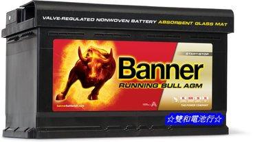 ☆雙和電池☆奧地利Banner紅牛58001(80AH)AGM電瓶~賓士/BMW/奧迪/福斯
