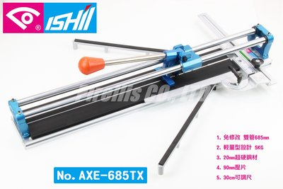 【南陽貿易】日本 ISHII 石井 免修改 雙管 磁磚 切台 685mm AXE-685TX 磁磚切割