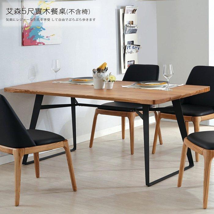 【UHO】艾森5尺實木餐桌(水曲柳實木) 免運費 HO18-747-1