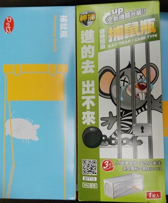 第3代 世界首創捕鼠利器 捕鼠瓶 捕鼠器 捕鼠籠 補鼠籠 老鼠籠,補獸器 抓貓 抓鴿子 抓鳥...