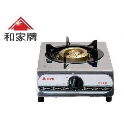 和家牌 KG-8 / KG8 傳統式不繡鋼安全單口瓦斯爐 合金爐頭