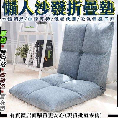 24007-198 -雲蓁小屋【懶人沙發折疊墊】折疊床 單人座沙發 單人床 躺椅 舒活椅休閒椅子 折疊椅 懶人椅可拆洗