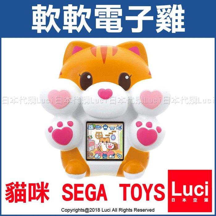 棕色 貓咪 軟軟電子雞 SEGA TOYS 電子寵物 新感觸 療癒系 電子機 安啾推薦 LUCI日本代購