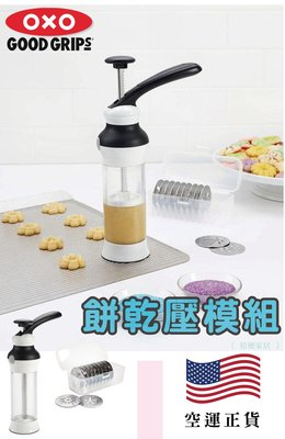 嶄新包裝現貨// OXO好好握 餅乾壓模 餅乾模具 餅乾擠壓器 DIY餅乾機