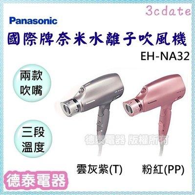 可刷卡~免運~Panasonic【EH-NA32】國際牌奈米水離子吹風機【德泰電器】