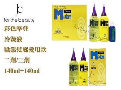 『JC shop』 Modern 髮之語冷燙 彩色摩登冷燙液 燙髮液 2劑 140ml
