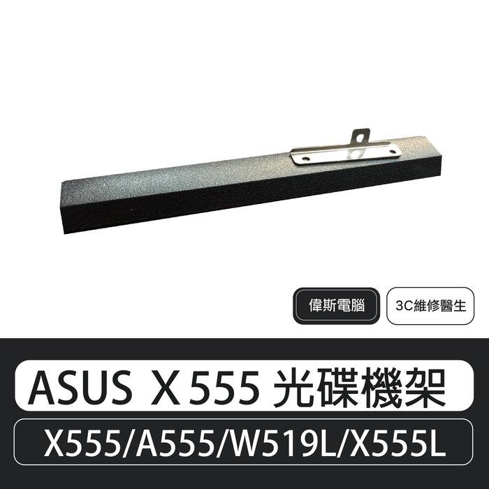 ASUS X555 光碟機架   #ASUS光碟機架 #華碩光碟機架