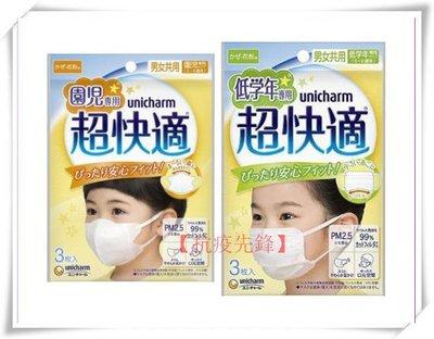 買二送一 日本製UNICHARM尤妮佳小津超立體口罩超快適學生薄款口罩3枚/盒