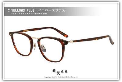 【睛悦眼鏡】簡約風格 低調雅緻 日本手工眼鏡 YELLOWS PLUS 59720