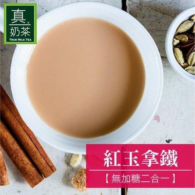 歐可 真奶茶 紅玉拿鐵(無加糖二合一)10入/盒 (購潮8)