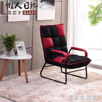 單人沙髮椅 布藝臥室看書休閒座椅子 現代簡約 懶人沙髮折疊躺椅 YTL