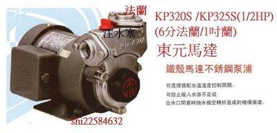 *黃師傅*【木川泵浦1】KP320S ~1/2HP抽水機~抽水馬達~東元馬達~白鐵泵浦~不生銹水 抽水機 KP320 S