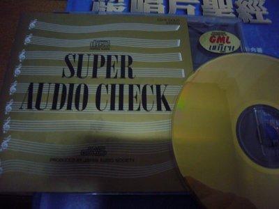 頂級Hi End超級發燒音響測試天碟SUPER AUDIO CHECK日本音響協會24KTGOLD黃金限量首盤無ifpi
