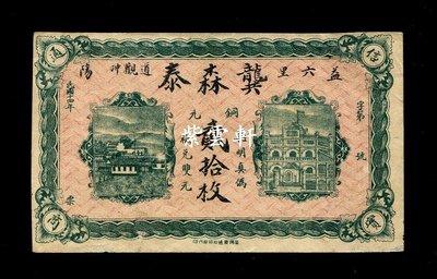 『紫雲軒』(各國紙幣)湖南 益陽 龔森泰 貳拾枚 Scg1730