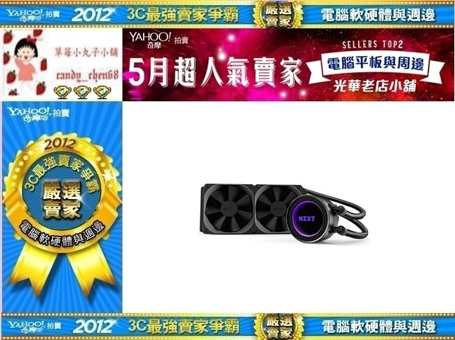 【35年連鎖老店】NZXT 恩傑 Kraken X52-2 水冷散熱器有發票/6年保固/NZ-X52-02