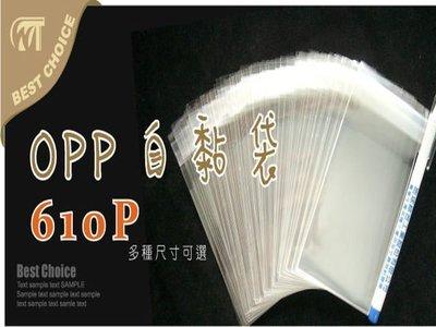 含稅【OPP自粘袋 610P】卡片袋-另有多種尺寸自黏袋.服飾袋.包裝材料
