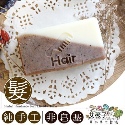 冷製手工洗髮皂H08-2 荷荷巴玫瑰滋養手工頭皮調理皂 啤酒酵母呵護調理髮皂 問題頭皮調理皂 艾薇子天然草本純手工皂坊