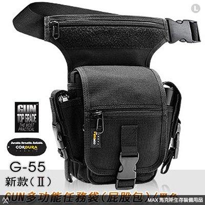 馬克斯 -GUN多功能任務袋 / 屁股包 / 黑色 / G-55