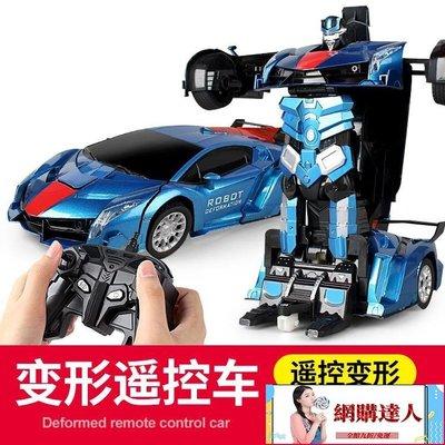 遙控玩具  遙控玩具 感應變形遙控汽車金剛機器人充電動遙控車玩具車男孩禮【網購達人】