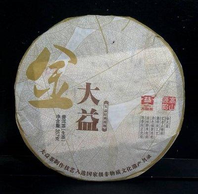 [茶太初] 2011 大益 金大益 357克 生茶