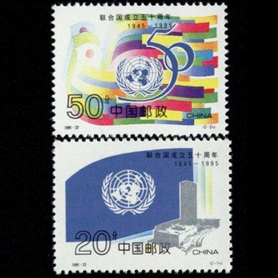 中國郵票-1995-22 聯合國成立五十週年 郵票