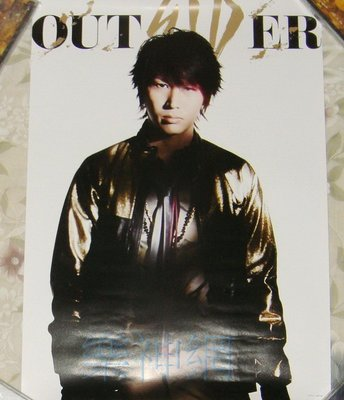 SID OUTSIDER【原版宣傳海報: 鼓手 YUYA 款】全新!免競標