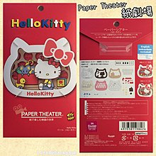 🇯🇵Hello Kitty 紙劇場 Paper Theater