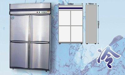 彰化二手貨中心 --- 全新品 營業用免除霜上凍下藏四門冰箱  營業用冰箱(預購)