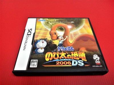 ㊣大和魂電玩㊣任天堂NDS遊戲 多啦A夢 小叮噹 大雄的恐龍 {日版}NDSL 2DS 3DS 主機可玩-編號:L1-9