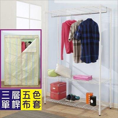 收納 開學 外宿 租屋【居家大師】鐵力士烤漆強固型附布套三層單桿衣櫥/(120x45x180CM)B-WA017粉綠衣櫥