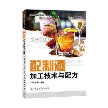 2【美食 食譜】配製酒加工技術與配方