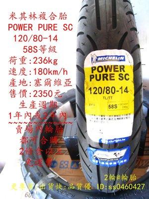 2輪@輪胎 米其林 POWER PURE SC 120/80-14 複合胎 高速胎 2條免運