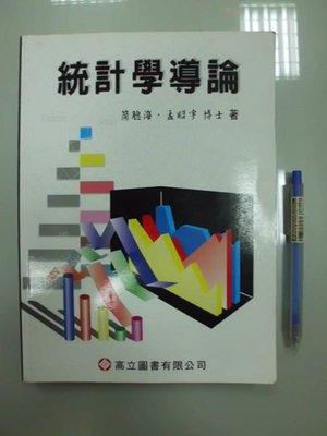 6980銤:A13-3☆2010年二版『統計學導論』簡聰海 著《高立圖書》