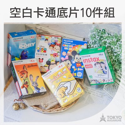 網拍限定【東京正宗】拍立得 富士 mini 空白 卡通 底片 10件組 組合 特價2280元 空白*5+卡通*5