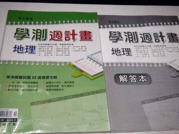 【考試院二手書】《學測週計畫地理》│翰林C│ 八成新(B11A25)