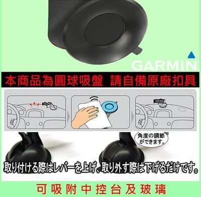 Garmin nuvi DriveSmart DriveAssist 50 51 61吸盤支架佳明固定架吸盤底座吸盤車架固定支架