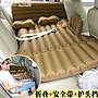 車載充氣床兒童折疊旅行睡墊自駕游後座床後...