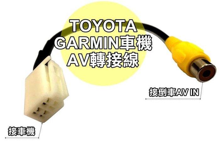 大新竹【阿勇的店】TOYOTA SIENTA RAV4 PRIUS C CHR GARMIN車機專用插PIN轉AV線組