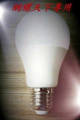 網螺天下※LED 10W球型燈泡 高功...