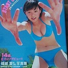 日本性感童顏美女 篠崎愛 寫真集 一套兩本 罕有