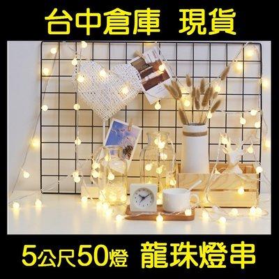 @蛋蛋網購商城@109元=圓珠燈串 龍...