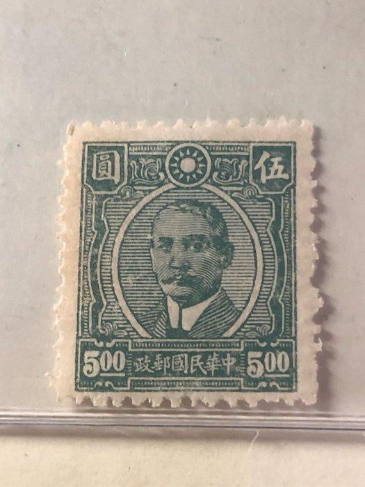 國父像5元原票圖幅複印變體