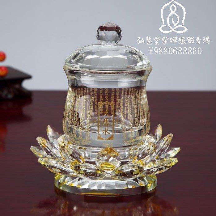 【弘慧堂】黃水晶蓮花大悲咒水杯 七彩荷花供水杯供佛杯 佛前家用