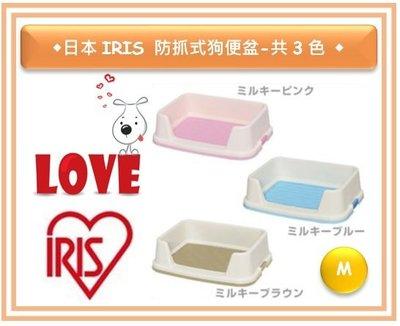 ♡寵物萌萌噠♡ 日本 IRIS 防抓式狗便盆 TRT-650 粉/藍/茶色