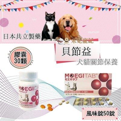【米妃寵記】含稅附發票-貝節益 膠囊、風味錠劑 犬貓關節保養 綠貽貝 綠唇貝 omega3  同安適得 關節保健