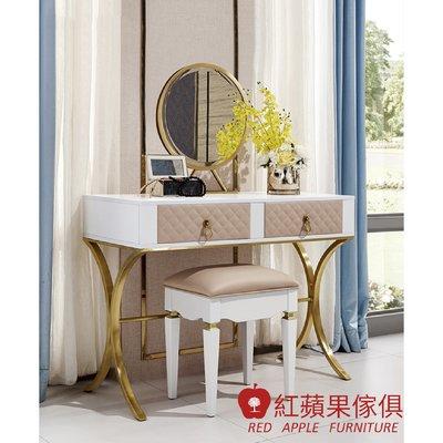 [紅蘋果傢俱] LS ST6603 輕奢臥室系列  梳妝桌椅 化妝桌 化妝椅 現代 簡約 輕奢